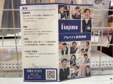 ノジマ トレッサ横浜店