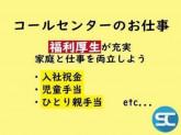 [筑後市]お客様対応コールセンター(派遣元:株式会社スカイキャリア)