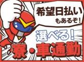 日本マニュファクチャリングサービス株式会社c/kyu180918