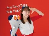 株式会社ホットスタッフ小倉-50