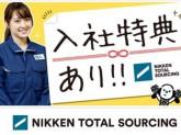日研トータルソーシング株式会社 本社(お仕事No.9A888-倉敷)