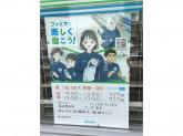 ファミリーマート 春日井明知町店