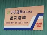 小松運輸株式会社 西尾営業所
