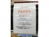 ユーミート 上和田店