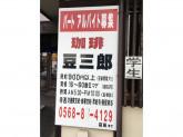 豆三郎 春日井店