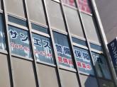サンエス警備保障(株) 横浜支社