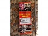 ニュータンタンメン本舗 京町店
