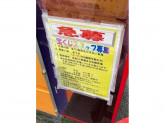 東岡山ハローズチャンスセンター