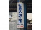(有)桑名加工所