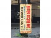 曙警備保障(株)倉敷営業所