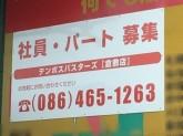 テンポスバスターズ 倉敷店