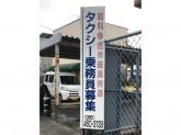 三和タクシー 倉敷営業所