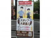 カレーハウス CoCo壱番屋 倉敷沖店
