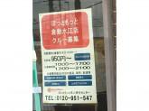 ほっともっと倉敷水江店