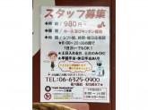 三番館 新大阪店