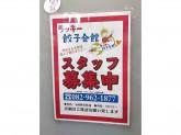 ラッキー餃子会館 横川店