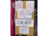 (株)トーケン 町田営業所