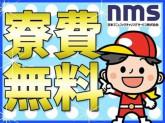 日本マニュファクチャリングサービス株式会社01/chu210728