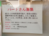 リサイクルショップリボン 大井町店