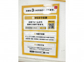 マクドナルド 榛原サンクシティ店(ハイバラサンクシティテン)