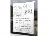 粉もん屋八 榛原駅前店