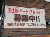 コメダ珈琲店 小牧小木店