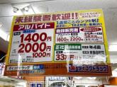 ダイコクドラッグ 新宿5丁目店
