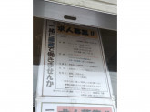 海鮮お食事処 銀蔵 小野原本店