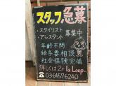 la Loop Hair Design
