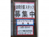 ニチイケアセンター津幡
