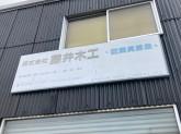 株式会社藤井木工