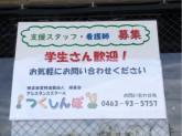 (仮)認定NPO法人 鴻基会 アシスタンススクール つくしんぼ