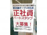 おたからや イオンタウン(マックスバリュ)淀川三国店