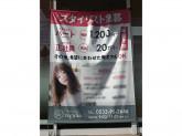 Hair Salon Regalia(レガリア) 三谷北通店