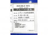 DOUBLE MIX(ダブルミックス) ラグーナ蒲郡店