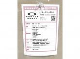 OAKLEY VAULT(オークリーボルト) 滋賀竜王店
