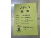 かなちゅうクリーニング 三和相武台店