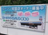 ローソン 高崎中泉町店
