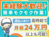 ミライク株式会社 札幌営業所(カップ容器検査2)