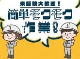 ミライク株式会社 札幌営業所(電子部品の組付けスタッフ2)