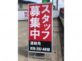 カナショク株式会社 セルフ金沢東インター店