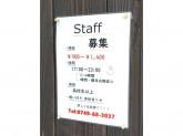 やきとり重吉 長浜祇園町店