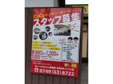 カレーハウスCoCo壱番屋 長浜8号バイパス店
