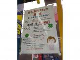 岡崎フィールニュースチャンスセンター
