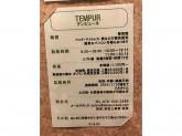 Tempur(テンピュール) アウトレットマリノアシティ福岡店