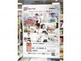Can Do(キャンドゥ) 岩倉駅前店