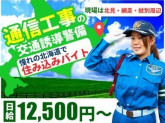 サンエス警備保障株式会社 足立支社(11)【北海道 A】