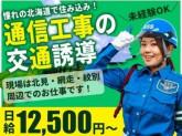 サンエス警備保障株式会社 東京本部(14)【北海道 A】