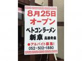 ベトコンラーメン新京 高蔵寺店
