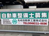 名岐自動車工業株式会社